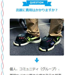Osaka発 第2回『ものアプリハッカソン』Gグループで生まれた「ふっとオフ」